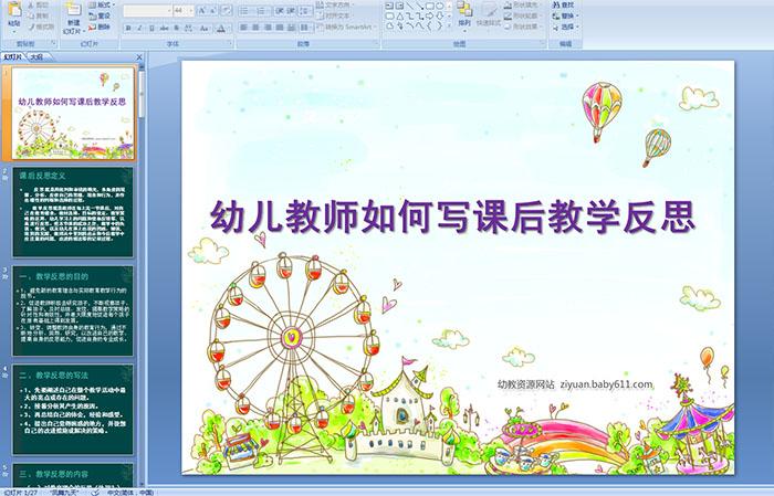 幼儿教师写课后教科反思PPT猴子课件版小教学栽树教学设计图片