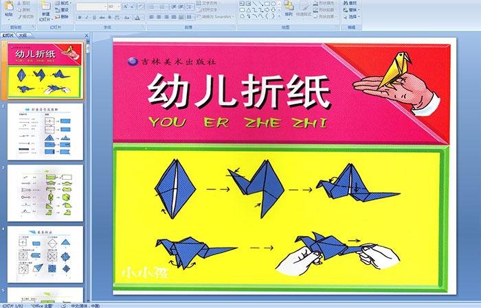 幼儿园大班手工美术——幼儿折纸图片
