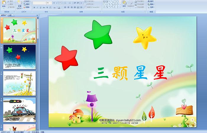 幼儿园故事课件 PPT课件,flash动画课件大全