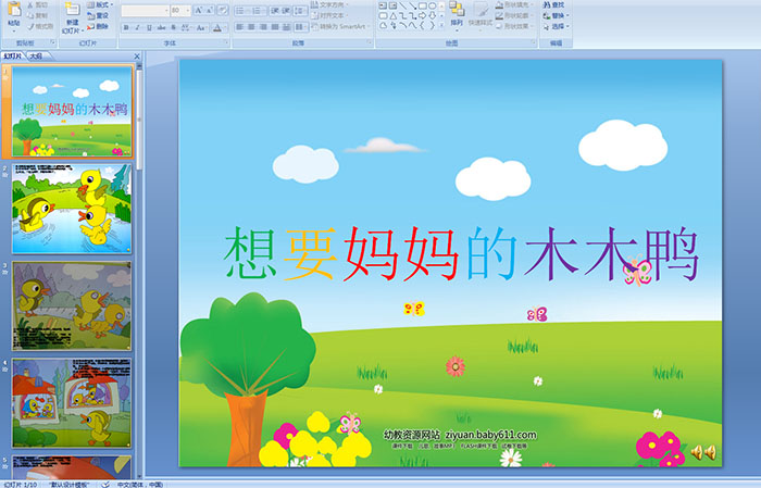 幼儿园中班语言阅读:想要妈妈的木木鸭