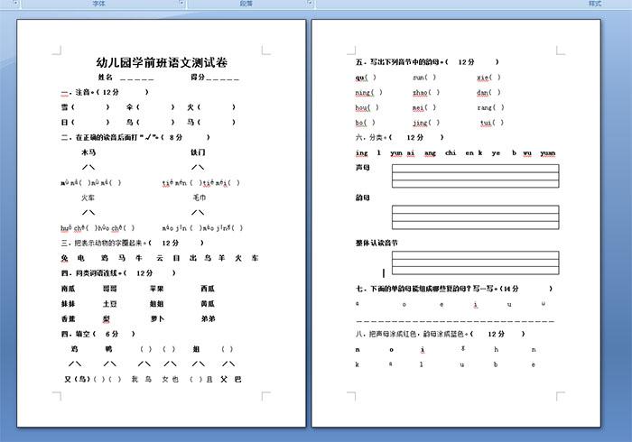 幼儿园大班语文_幼儿园大班期中语文测试题