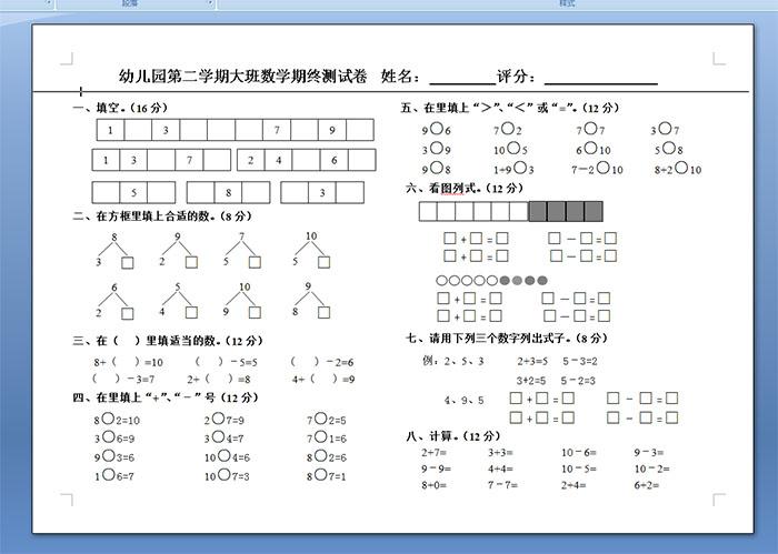 幼儿园第二学期大班数学期终测试卷图片