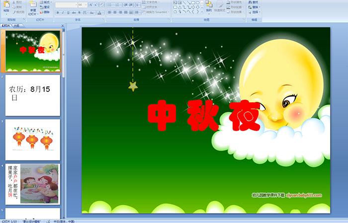 (ppt,flash课件)  加入时间:2014-08-19 收藏类别:[幼儿园中班中秋节图片