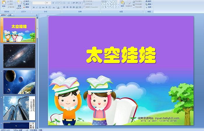 幼儿园视频绘本《太空教学》PPT课件娃娃发音中班韩语图片