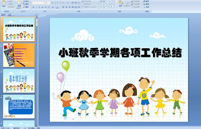 幼儿园小班秋季总结_幼儿园小班秋季学期各项工作总结 PPT课件
