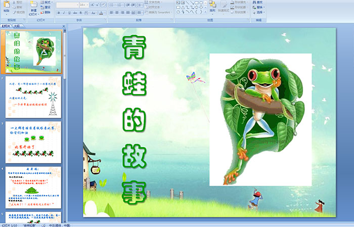 幼儿园故事——青蛙的故事PPT课件