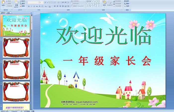 小学一课件电话多媒体小学PPT课件家长长垣县年级图片
