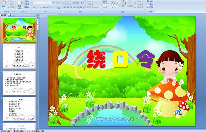幼儿园大班语文教案-幼儿园大班语言课件 PPT课件,flash动画课件大全图片
