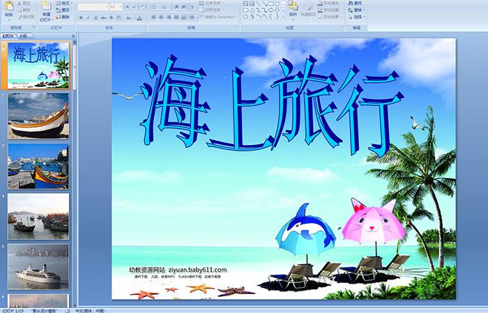 幼儿园大班美术:海上旅行