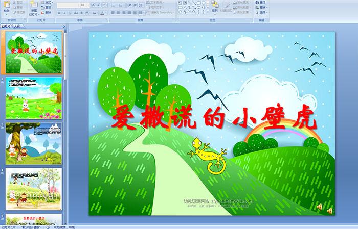 幼儿园故事课件《爱撒谎的小壁虎》