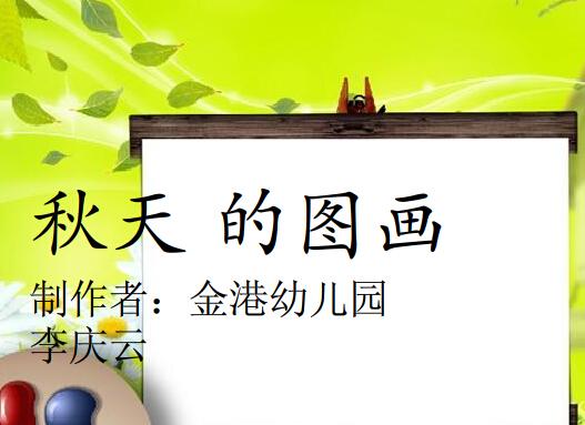 幼儿园大班语言动画:秋天的图画