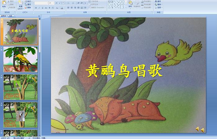 幼儿园小班语言课件 PPT课件,flash动画课件大全