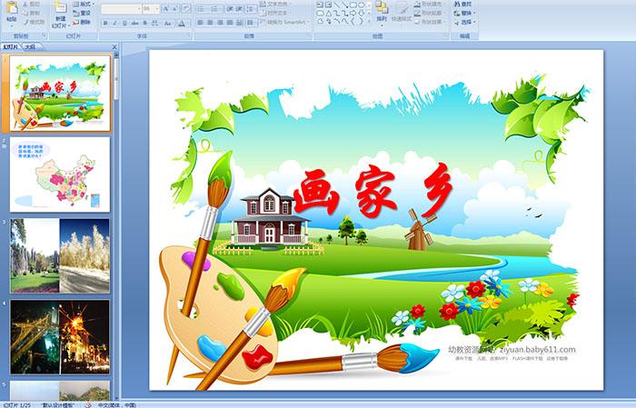 小学一年级语文:画家乡