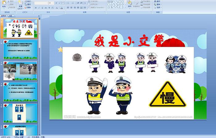 幼儿园大班社会活动——我是小交警