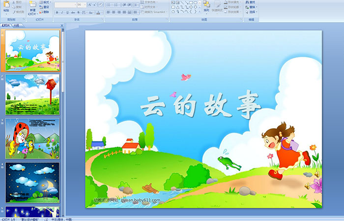 幼儿园童话故事:云的故事