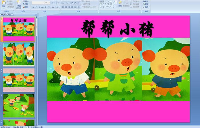 幼儿园小班科学活动:帮帮小猪