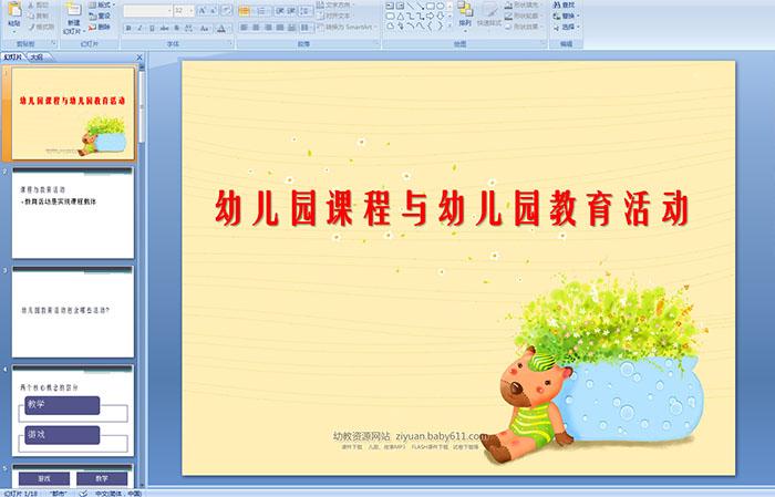 《幼儿园课程与幼儿园教育活动》PPT课件