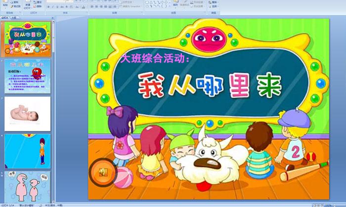 幼儿园课件v课件:我从来(ppt大班)数学题组教学图片
