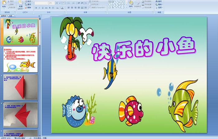 幼儿园中班手工艺术折纸活动——快乐的小鱼