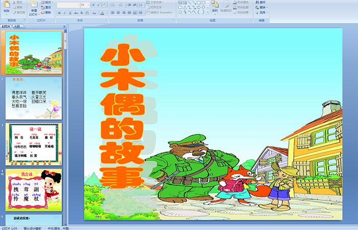 小学四年级语文《小木偶的故事》