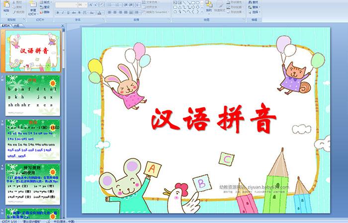 ppt 背景 背景图片 边框 模板 设计 素材 相框 700_449