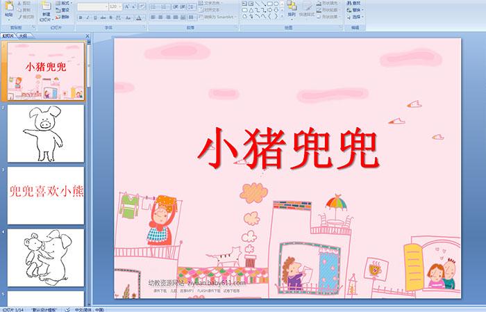 幼儿园小班语言活动《小猪兜兜》