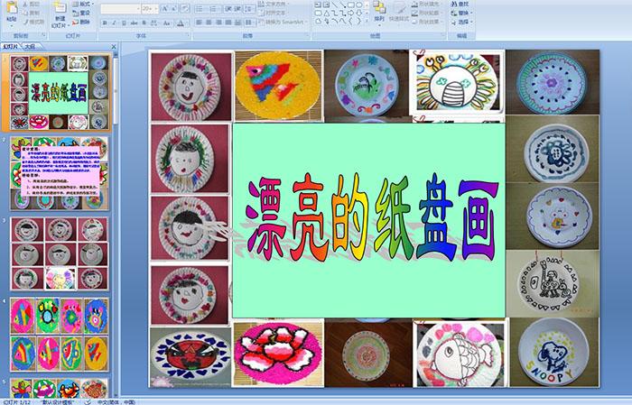 幼儿园中班美术活动《漂亮的纸盘画》
