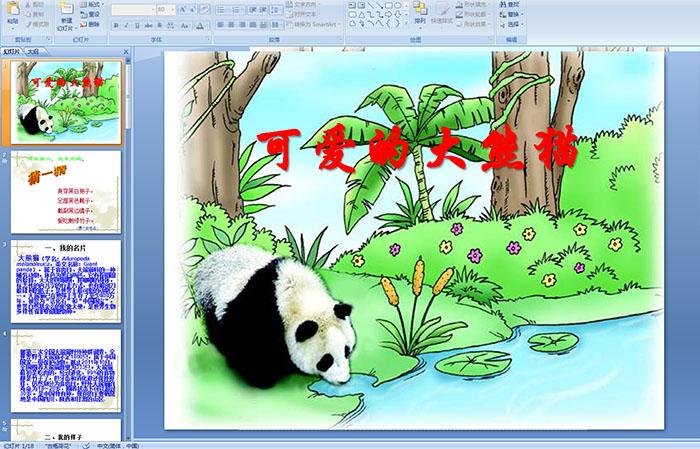 幼儿园大班社会:可爱的大熊猫ppt课件
