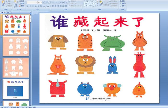 幼儿园小班绘本故事《谁藏起来了》