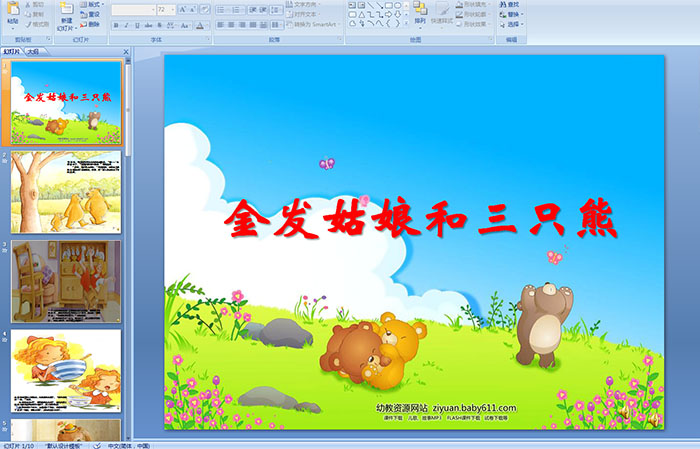 幼儿园大班童话故事——金发姑娘和三只熊