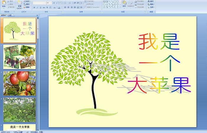 幼儿园小班语言课件 (ppt课件