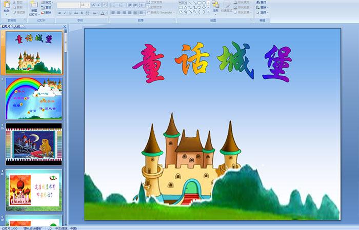 (白雪公主,城堡里) 今天这节课我们就来学习画画童话故事中的城堡.