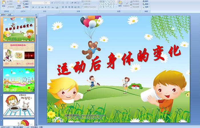 幼儿园大班健康领域_幼儿园大班健康领域:运动后身体的变化(豆豆历险记) PPT课件