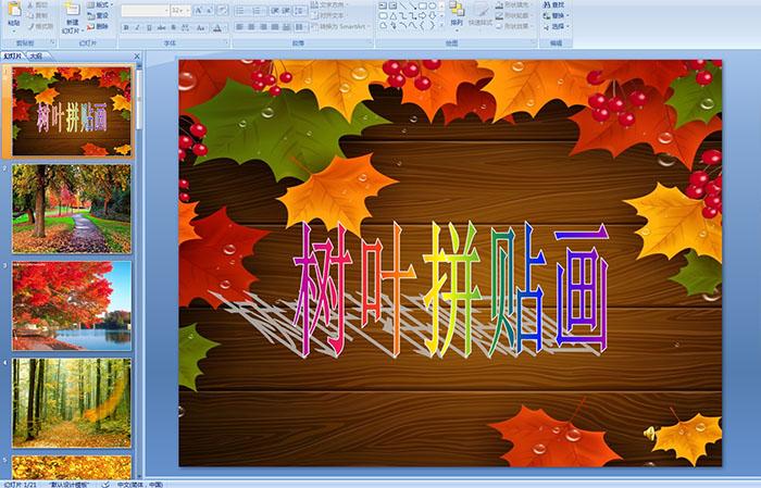 幼儿园大班多媒体美术活动《树叶拼贴画》