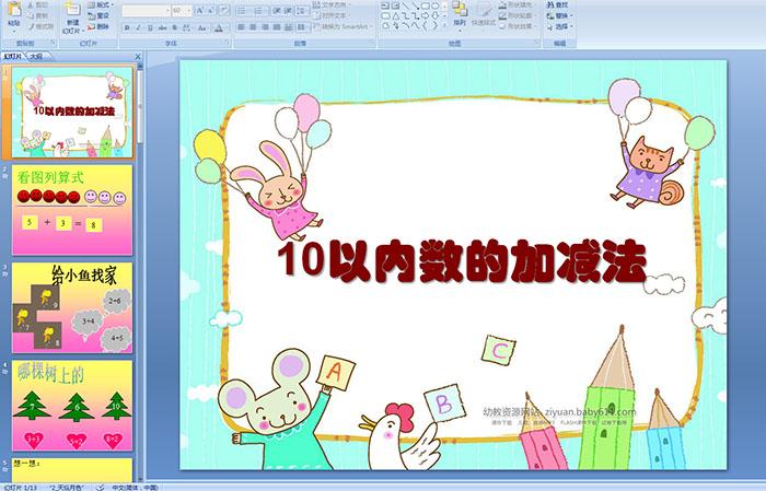 幼儿园课件数学课件(ppt课件,flash动画大班大杭州春假中小学2015图片