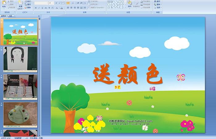 幼儿园小班语言活动《送颜色》