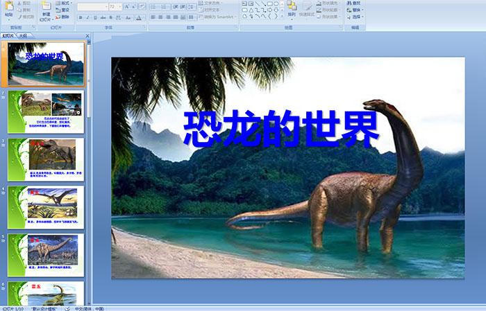 幼儿园大班科学活动:恐龙的世界ppt课件