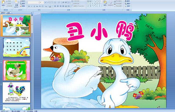 幼儿园大班童话故事《丑小鸭》