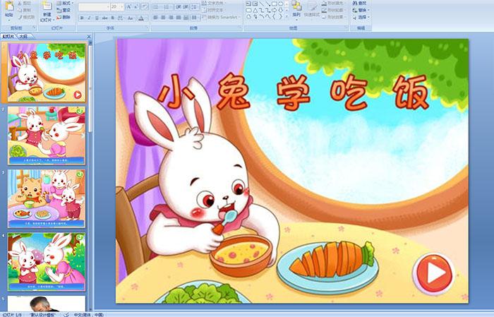 幼儿园小班健康《小兔学吃饭》
