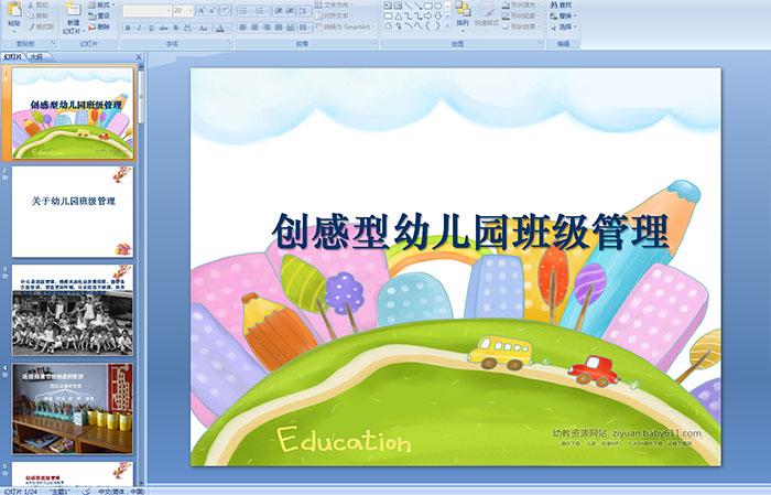 创感型幼儿园班级管理