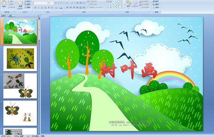 幼儿园中班美术课件 PPT课件,flash动画课件大全