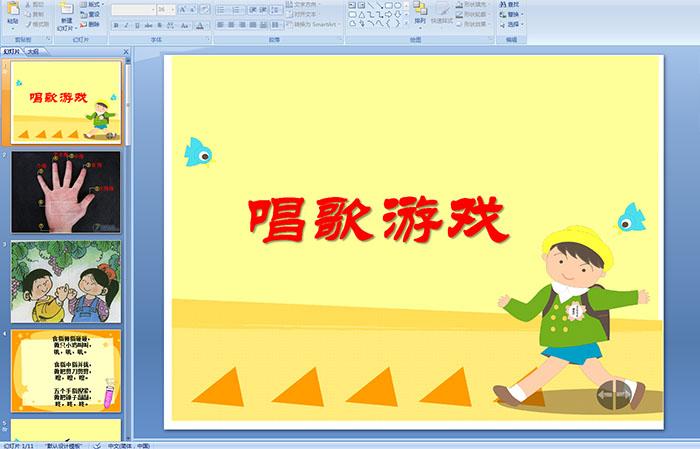 幼儿园大班游戏课件 (ppt课件,flash动画课件大全)