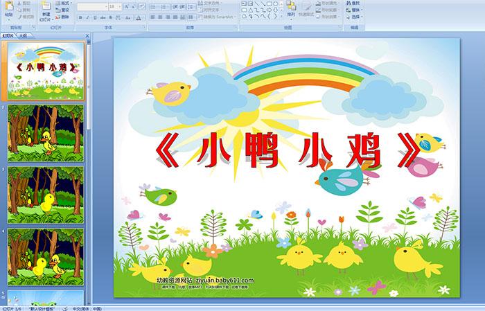 幼儿园小班音乐活动:小鸡和小鸭