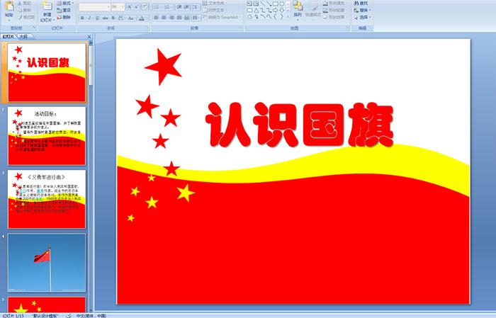 知道五星红旗是中国国旗