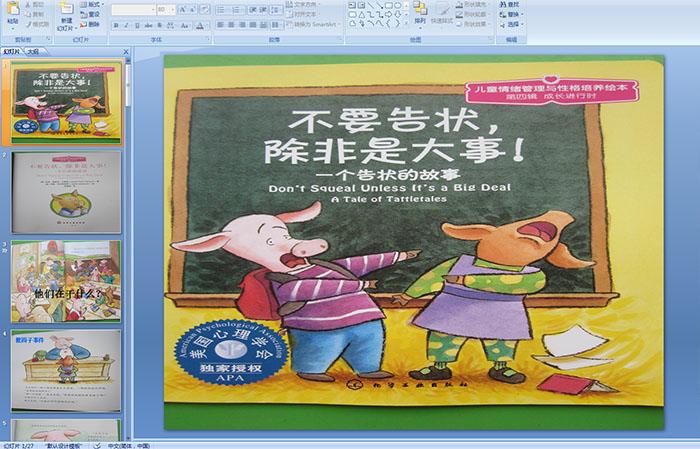 幼儿园大班绘本故事——不要告状,除非是大事!