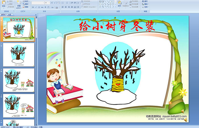 幼儿园大班语言《给小树穿冬装》