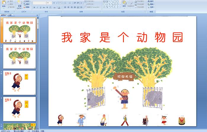 幼儿园大班语言《我家是个动物园》