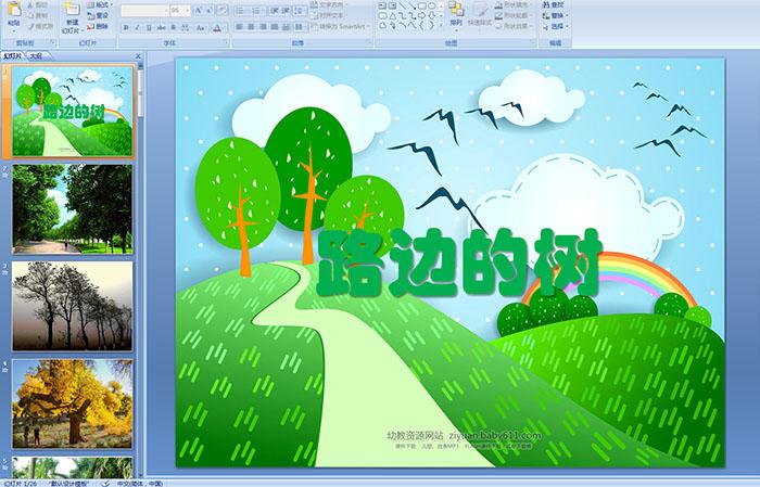 幼儿园中班绘画:路边的树