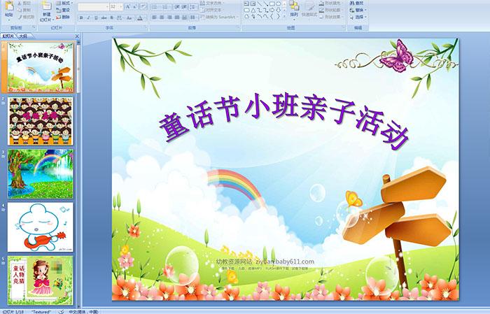 幼儿园小班综合游戏——童话节小班亲子活动PPT课件