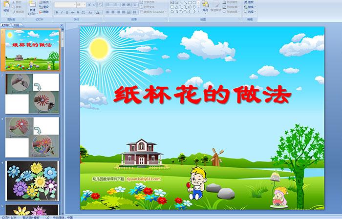 幼儿园中班课件  加入时间:2015-01-12 收藏类别:[幼儿园中班手工课件